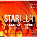 «Starteen-2016″-как отдыхают жители 8-го обежития