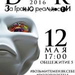 «DozoR» в Студгородке